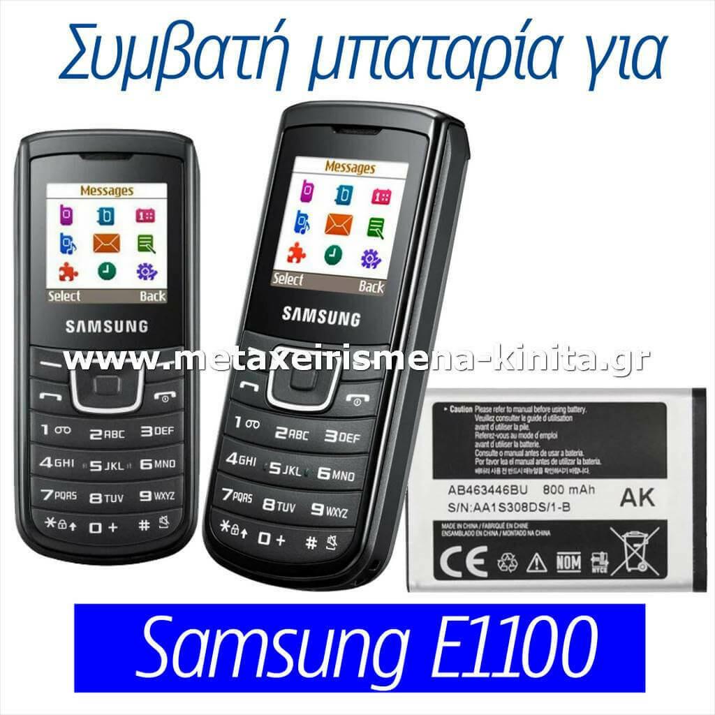 Μπαταρία για Samsung E1100 συμβατή
