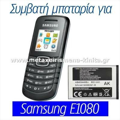 Μπαταρία για Samsung E1080 συμβατή