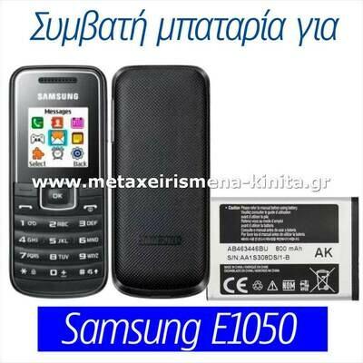 Μπαταρία για Samsung E1050 συμβατή