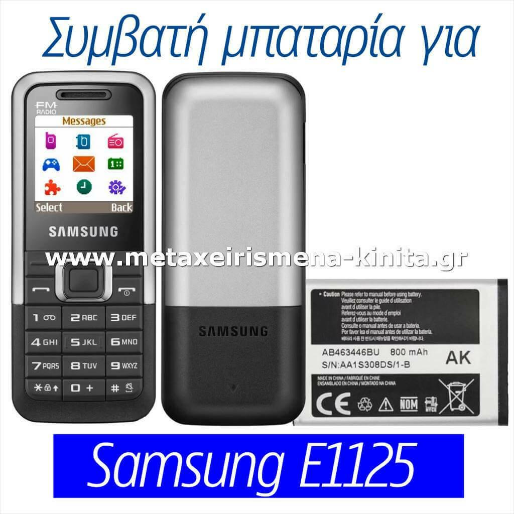 Μπαταρία για Samsung E1125 συμβατή
