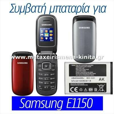 Μπαταρία για Samsung E1150 συμβατή