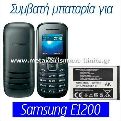 Μπαταρία για Samsung E1200 συμβατή