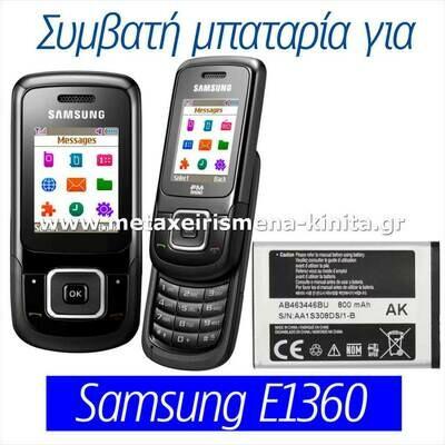 Μπαταρία για Samsung E1360 συμβατή