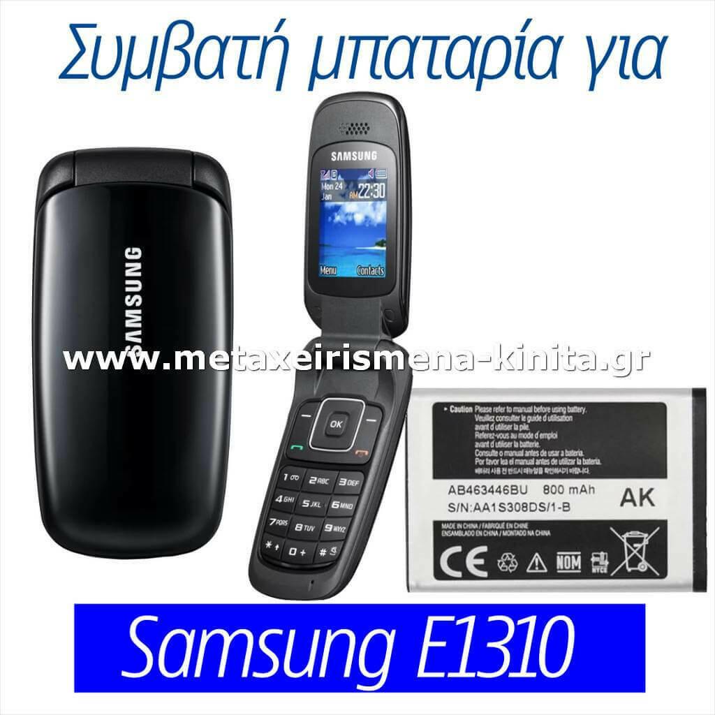 Μπαταρία για Samsung E1310 συμβατή