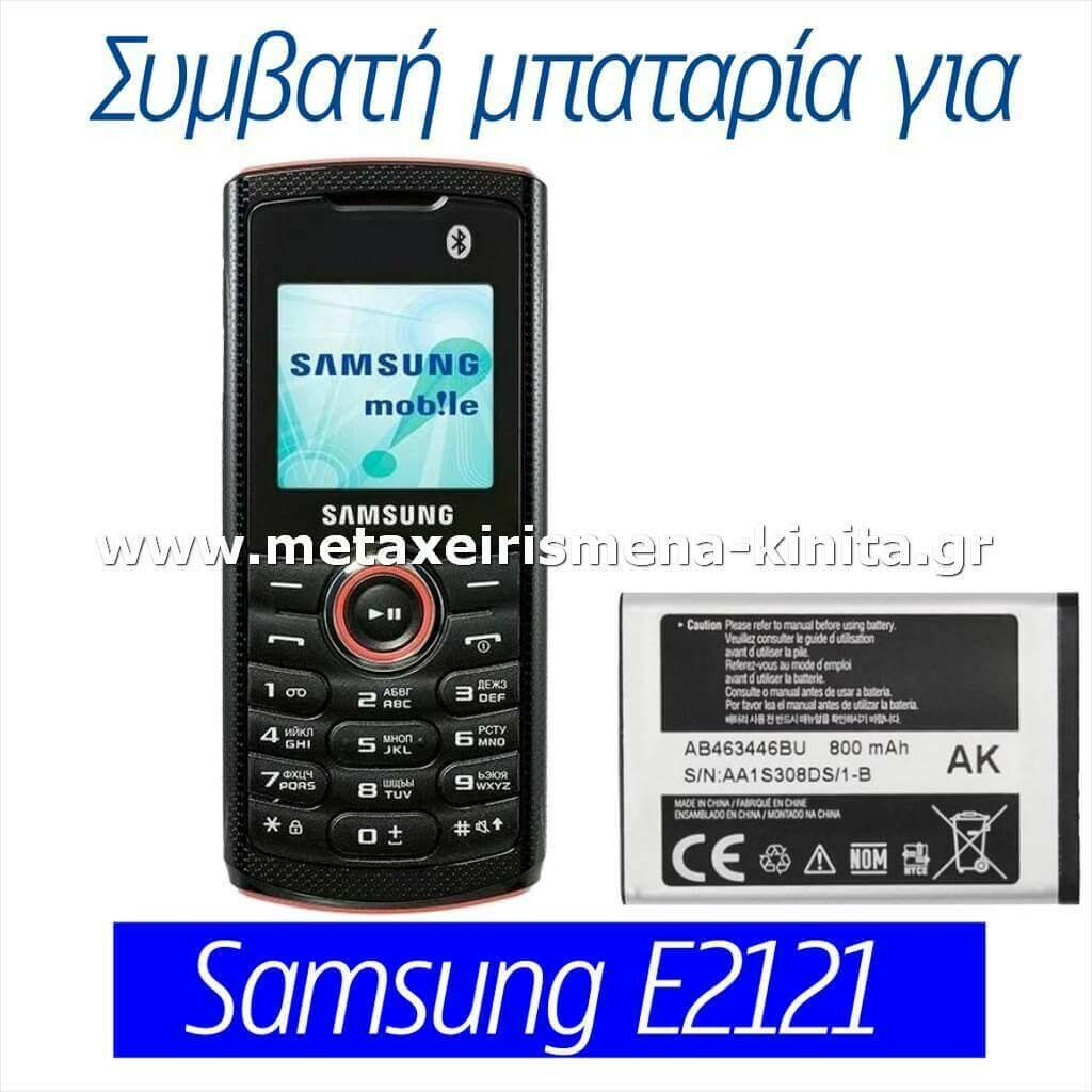 Μπαταρία για Samsung E2121 συμβατή