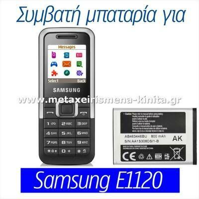 Μπαταρία για Samsung E1120 συμβατή