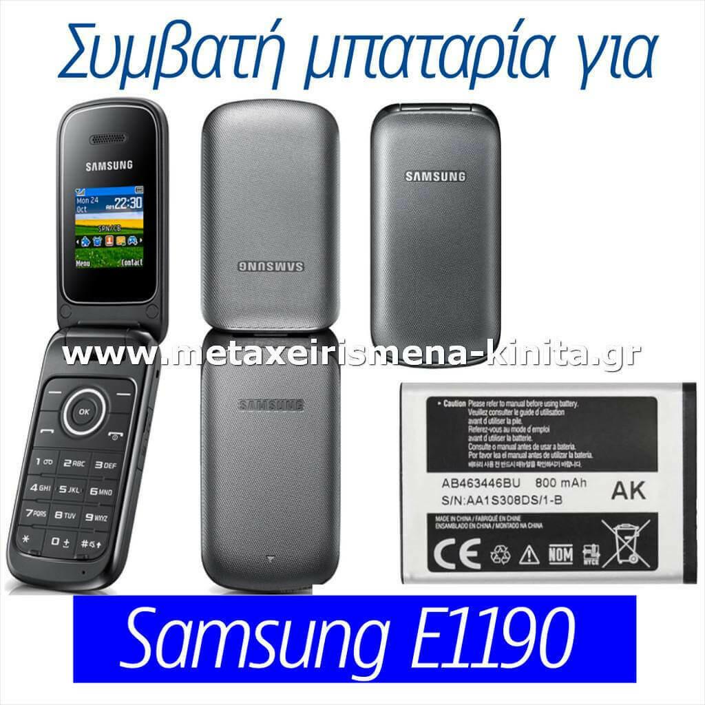 Μπαταρία για Samsung E1190 συμβατή