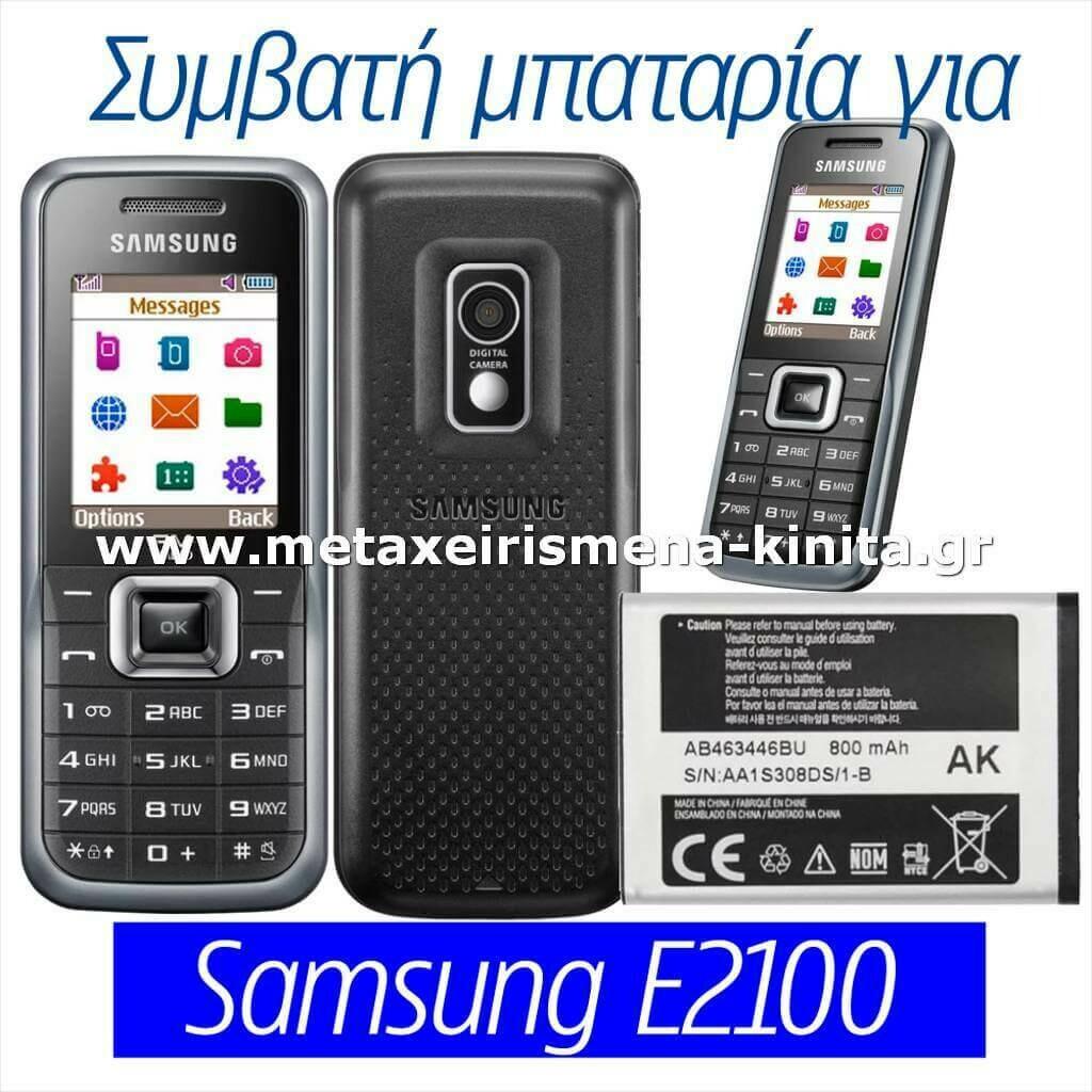 Μπαταρία για Samsung E2100 συμβατή