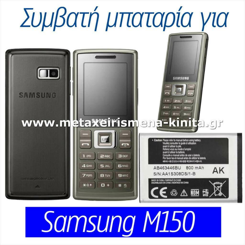 Μπαταρία για Samsung M150 συμβατή