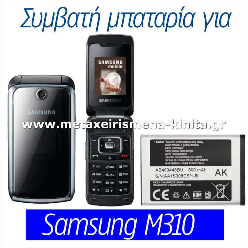 Μπαταρία για Samsung M310 συμβατή