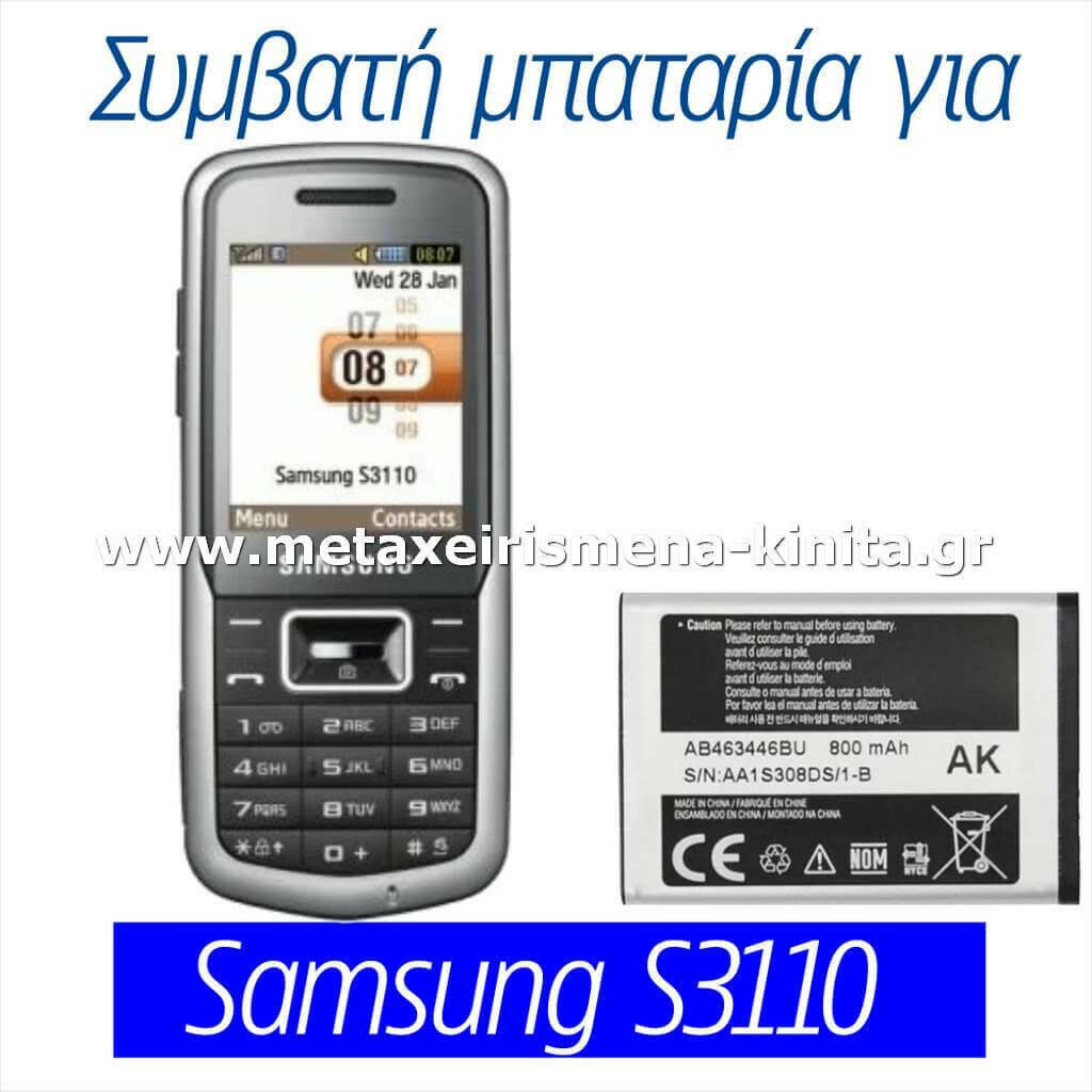 Μπαταρία για Samsung S3110 συμβατή