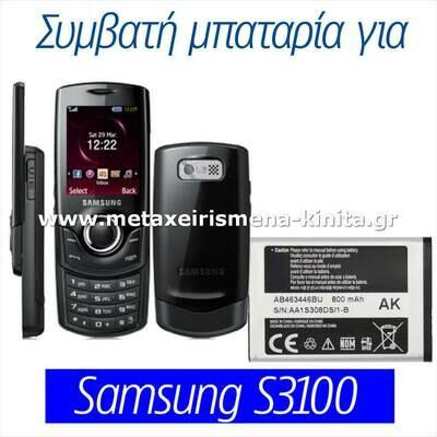 Μπαταρία για Samsung S3100 συμβατή
