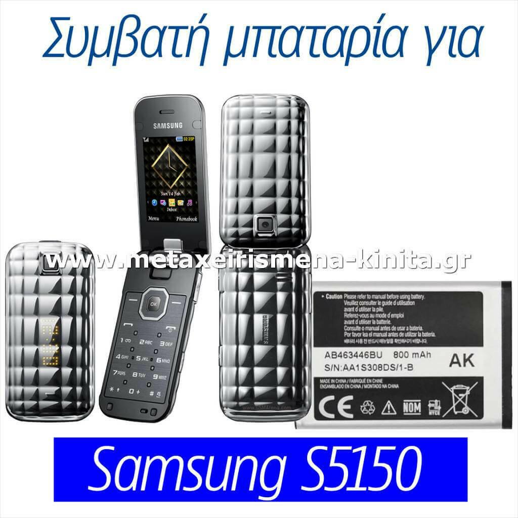 Μπαταρία για Samsung S5150 συμβατή