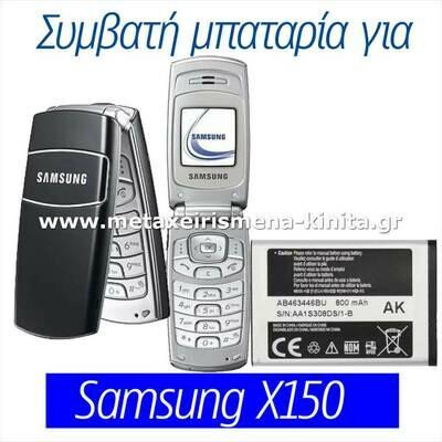 Μπαταρία για Samsung X150 συμβατή