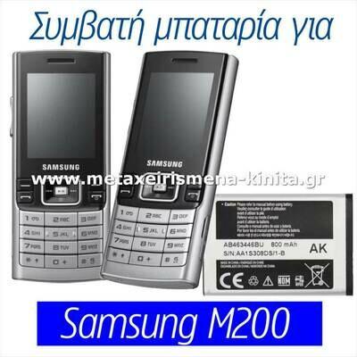 Μπαταρία για Samsung M200 συμβατή