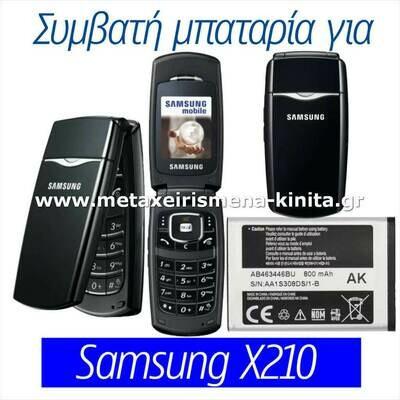 Μπαταρία για Samsung X210 συμβατή
