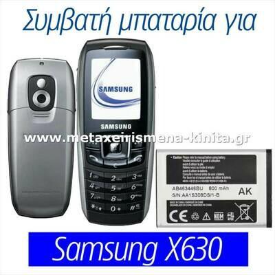 Μπαταρία για Samsung X630 συμβατή
