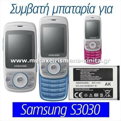 Μπαταρία για Samsung S3030 συμβατή