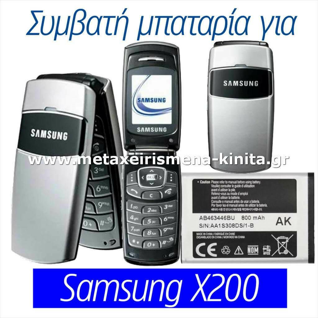 Μπαταρία για Samsung X200 συμβατή