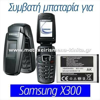 Μπαταρία για Samsung X300 συμβατή