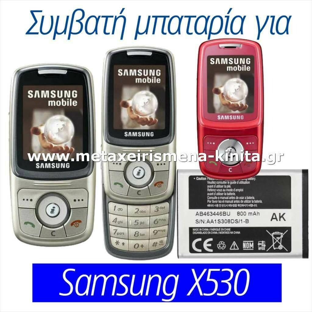 Μπαταρία για Samsung X530 συμβατή