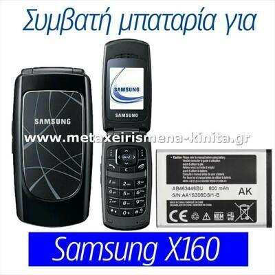 Μπαταρία για Samsung X160 συμβατή