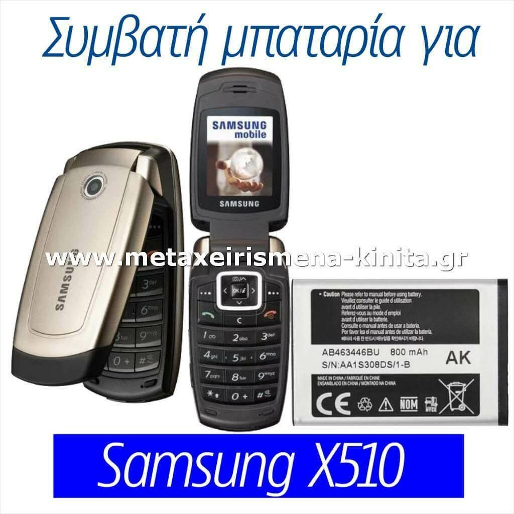 Μπαταρία για Samsung X510 συμβατή