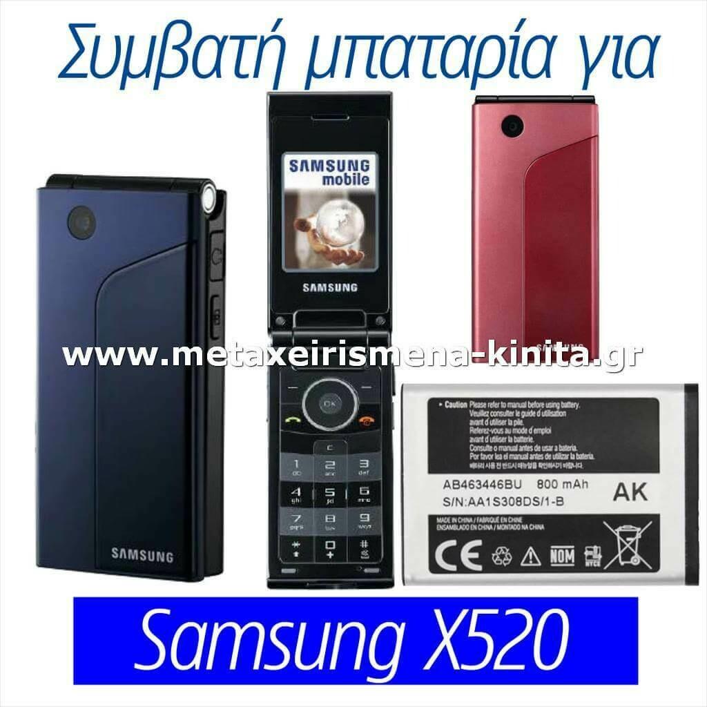 Μπαταρία για Samsung X520 συμβατή