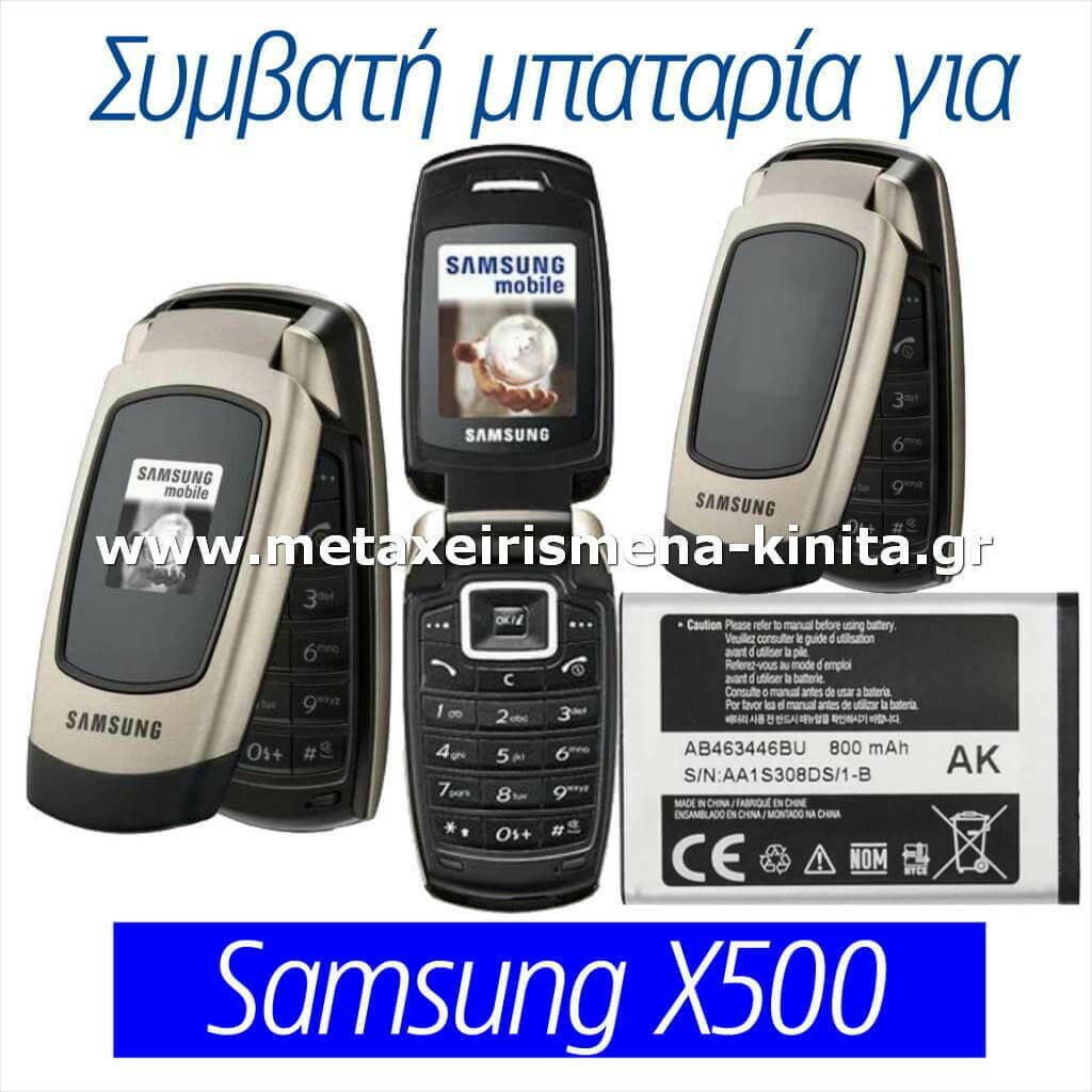 Μπαταρία για Samsung X500 συμβατή