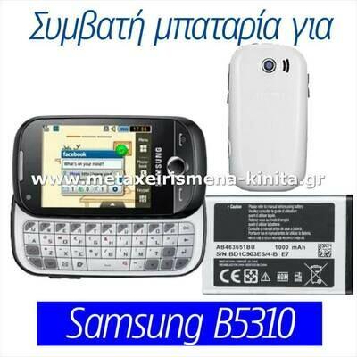 Μπαταρία για Samsung B5310 συμβατή