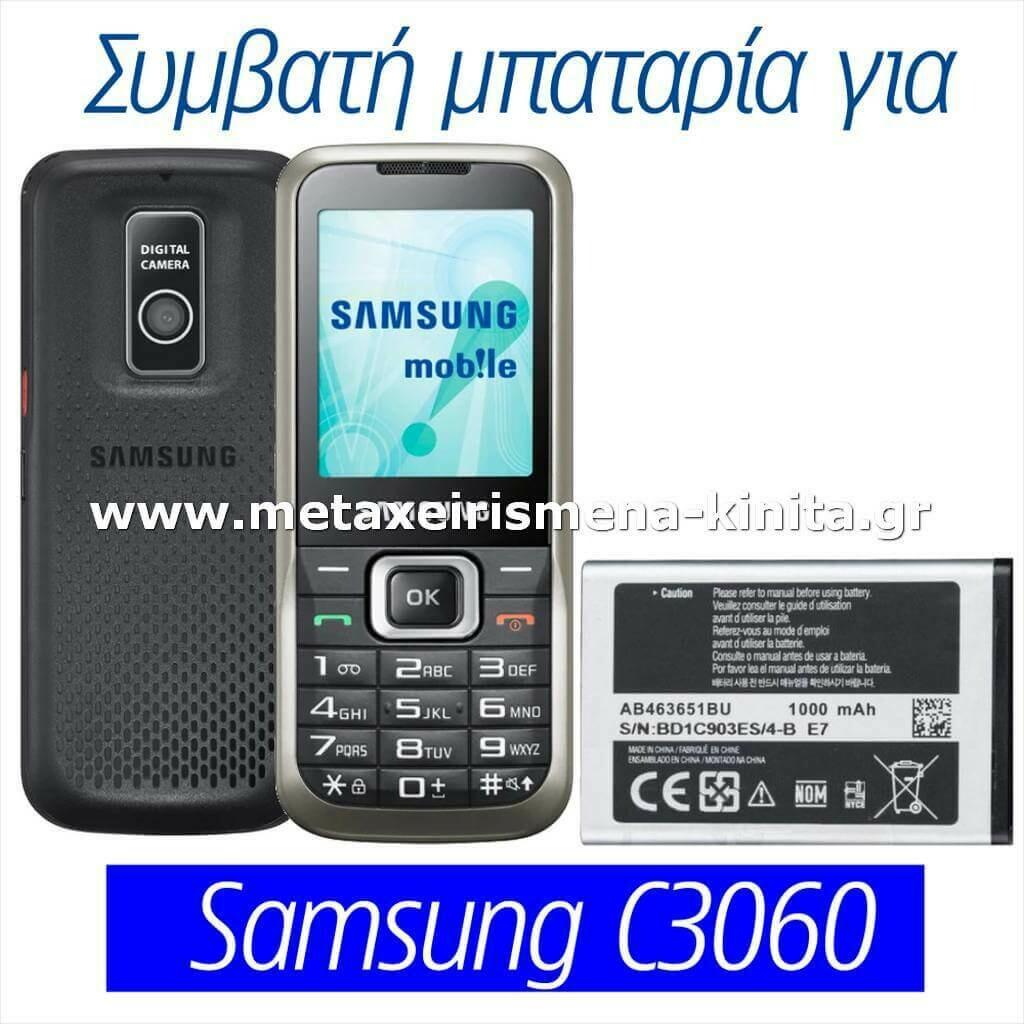 Μπαταρία για Samsung C3060 συμβατή