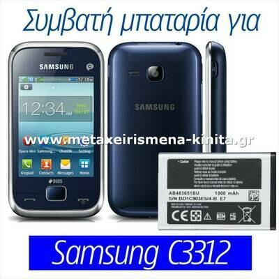 Μπαταρία για Samsung C3312 συμβατή