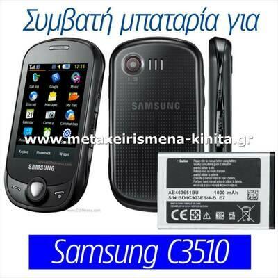 Μπαταρία για Samsung C3510 συμβατή