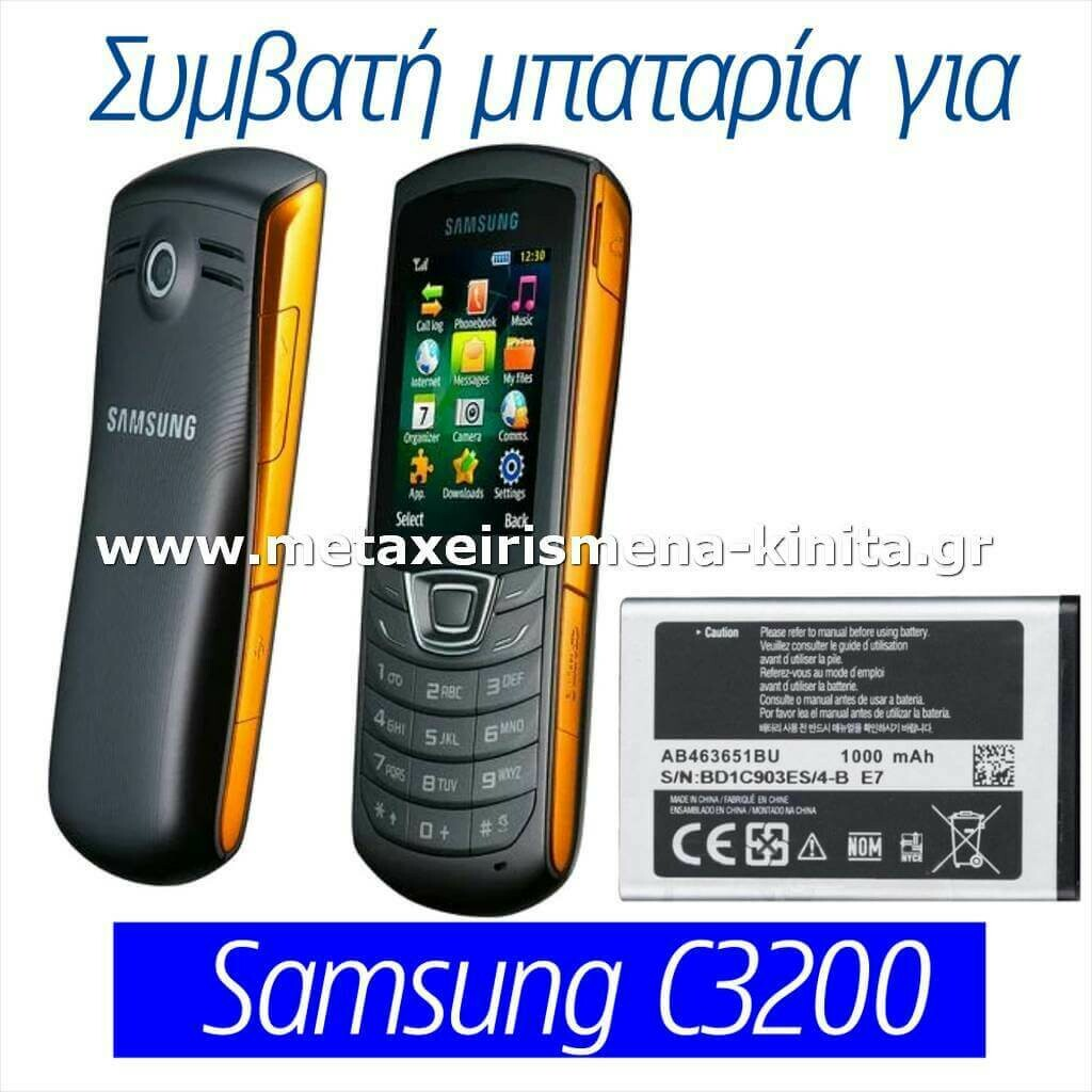 Μπαταρία για Samsung C3200 συμβατή