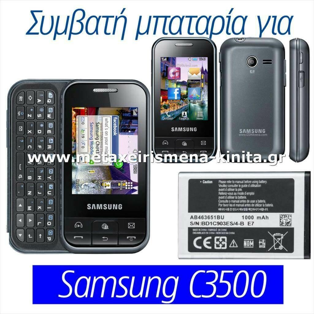 Μπαταρία για Samsung C3500 συμβατή