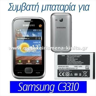Μπαταρία για Samsung C3310 συμβατή