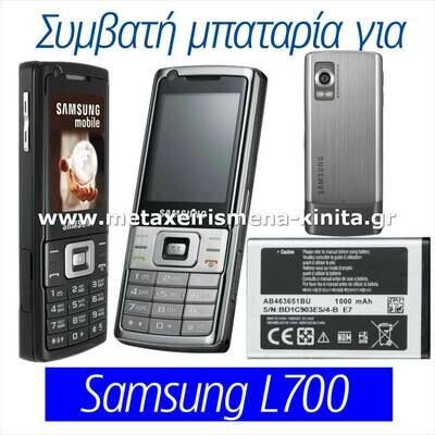 Μπαταρία για Samsung L700 συμβατή