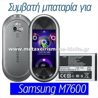 Μπαταρία για Samsung M7600 συμβατή