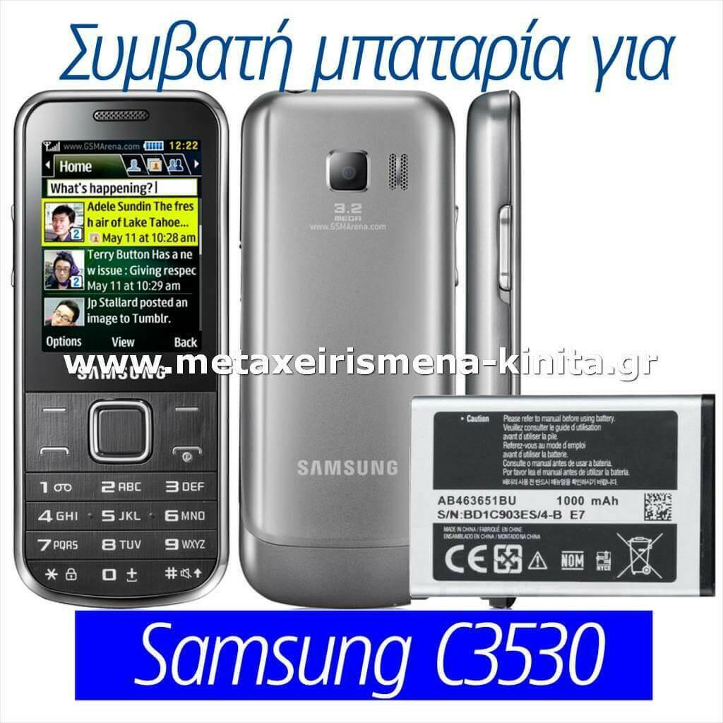 Μπαταρία για Samsung C3530 συμβατή