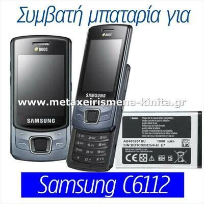 Μπαταρία για Samsung C6112 συμβατή
