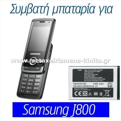 Μπαταρία για Samsung J800 συμβατή