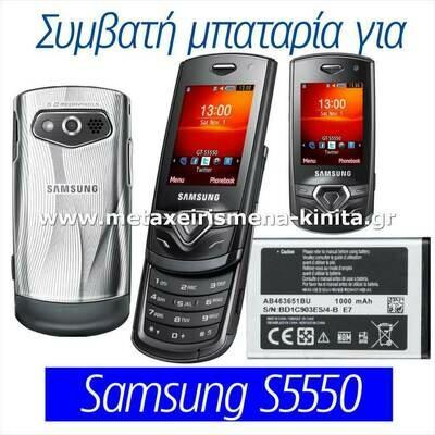 Μπαταρία για Samsung S5550 συμβατή