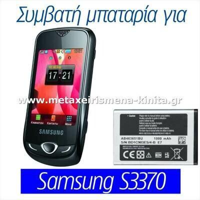 Μπαταρία για Samsung S3370 συμβατή