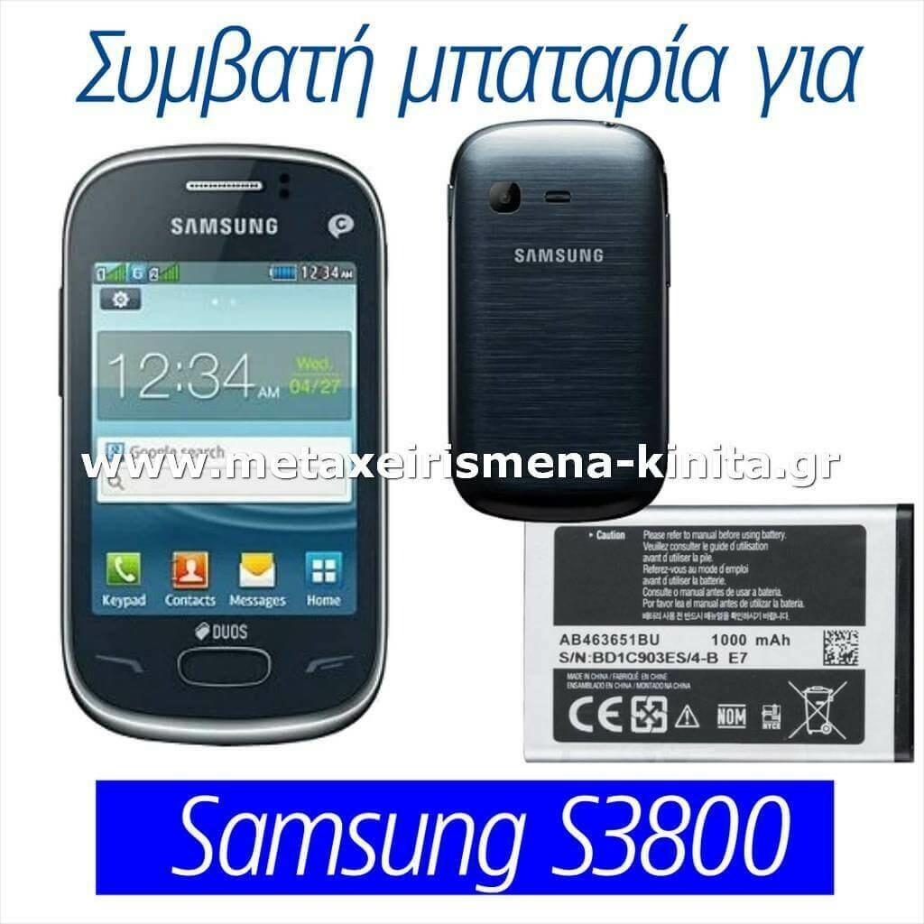 Μπαταρία για Samsung S3800 συμβατή