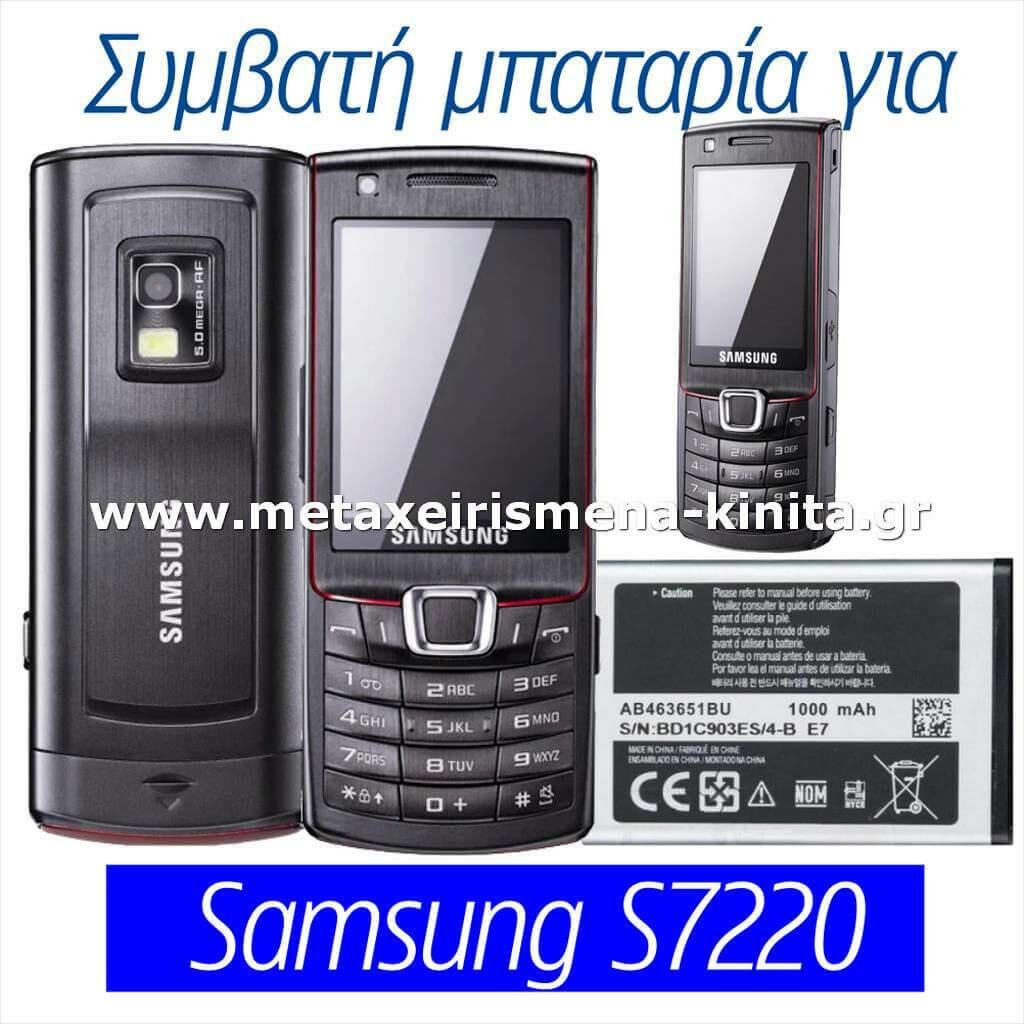 Μπαταρία για Samsung S7220 συμβατή