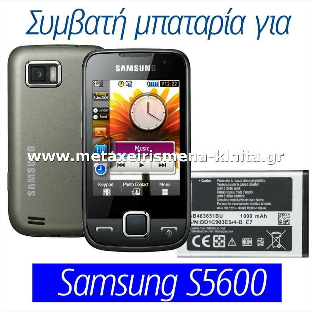 Μπαταρία για Samsung S5600 συμβατή