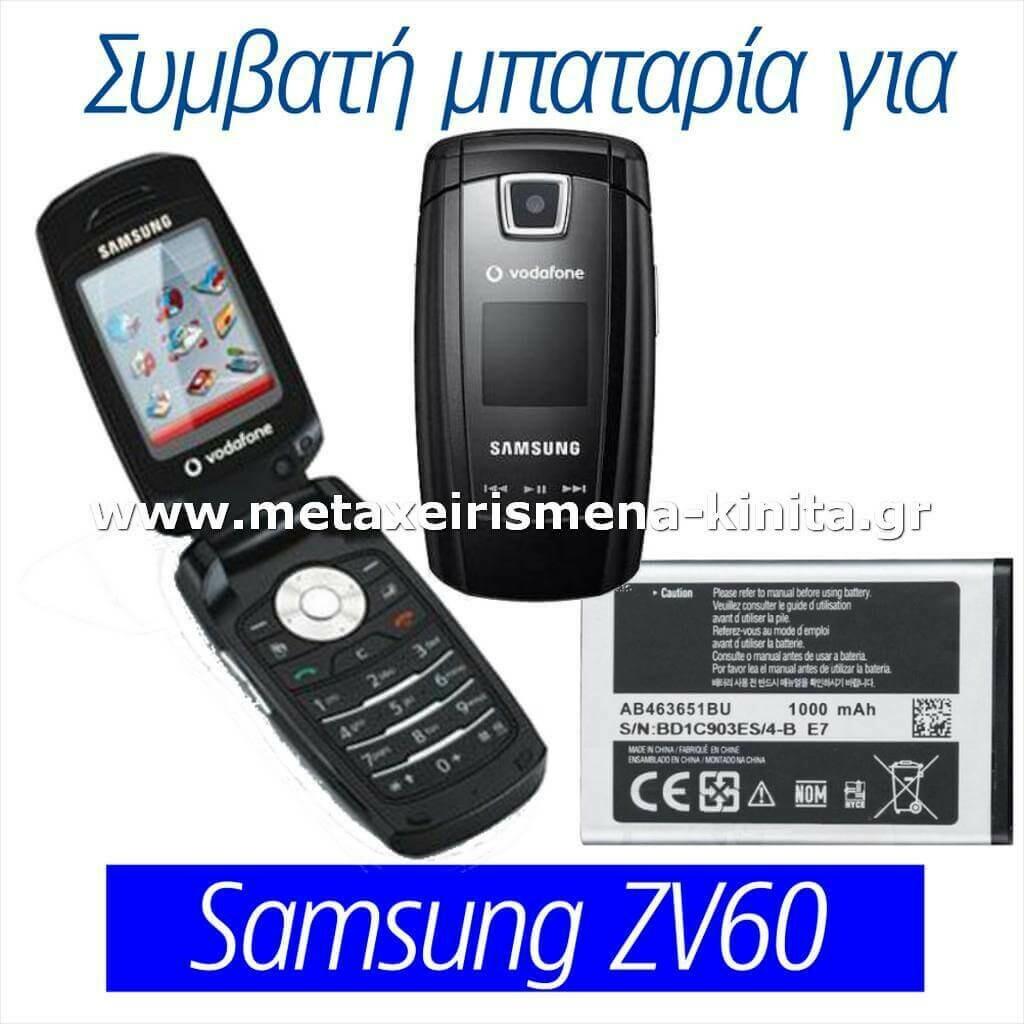 Μπαταρία για Samsung ZV60 συμβατή