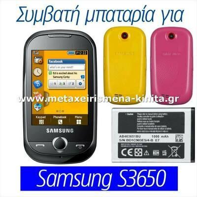 Μπαταρία για Samsung S3650 συμβατή