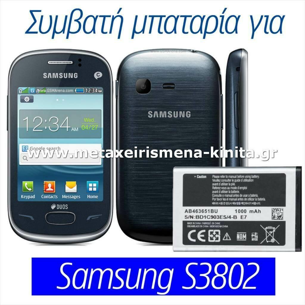 Μπαταρία για Samsung S3802 συμβατή