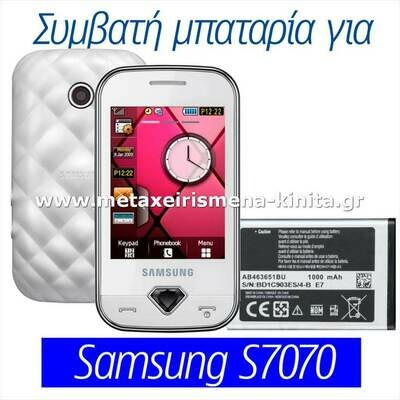 Μπαταρία για Samsung S7070 συμβατή